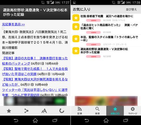 新聞!全紙無料で読める!ニュースが最速でサクサク読めるアプリ:記事詳細ページ(左)お気に入り登録(右)
