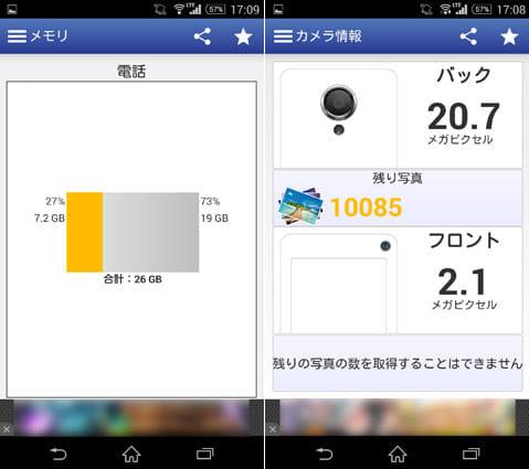 私のアンドロイド:メモリ情報(左)カメラ情報(右)