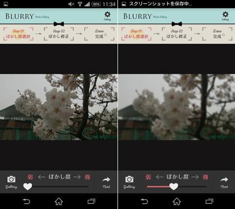 初心者向け♪ぼかし加工でお洒落写真-BLURRY(ブラリー):加工したい写真を選択(左)ぼかし度を調整して全体をぼかす(右)