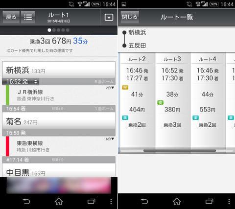 駅探★乗換案内 全国の駅時刻表・運行情報が検索できるアプリ:検索結果画面(左)複数のルートが表示(右)