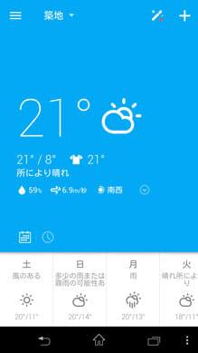 アンバー天気(EZ 天気)時計天気 ウィジェット 気象予報