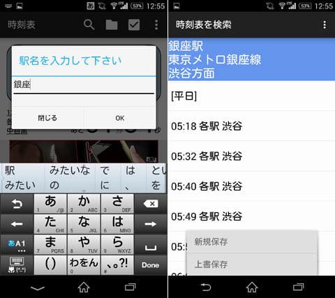 時刻表が一目で分かるアプリ:トレインタイマー:駅名を検索(左)時刻表を保存する(右)