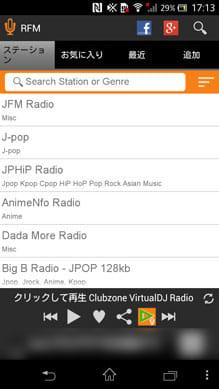 ラジオFM