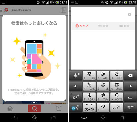 SmartSearch from Yahoo!検索:アプリの紹介画面(左)検索画面(右)
