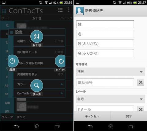 電話帳ConTacTs:設定画面の一例(左)新規連絡先を登録(右)