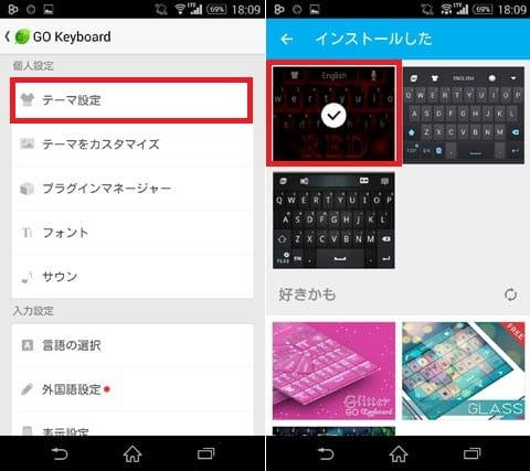 レッドキーボード:『GOキーボード』の「テーマ設定」から本アプリを選択