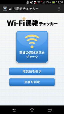 Wi-Fi混雑チェッカー