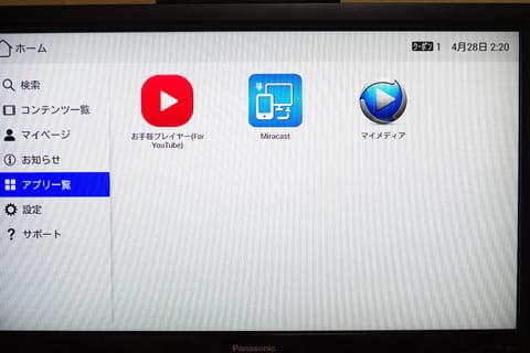 現在(2015/4/27)使えるアプリは3つだけで追加にも対応していない