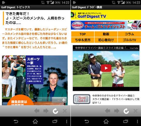 ゴルフダイジェスト・アプリ:トピックス(左)ドライバー講座(右)