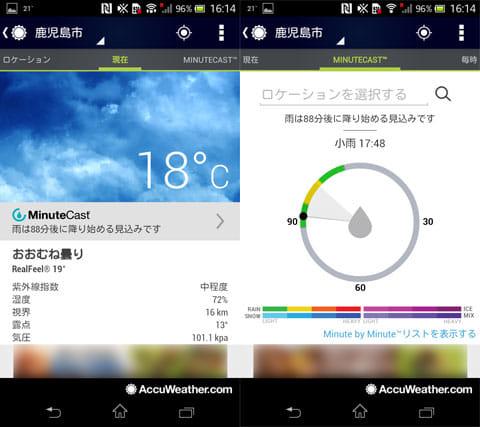 AccuWeather 天候:天気画面(左)具体的な時間と雨量(右)