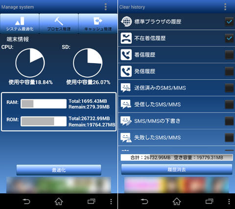 スマホ最適化ボックス:「システム管理」画面(左)「履歴クリア」画面(右)
