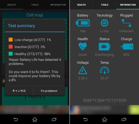 Repair Battery Life:検証後に最適化が可能だが、効果があるかは不明(左)INFORMATIONで様々なバッテリーに関する情報が見られる(右)