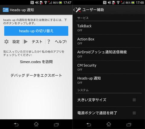 Heads-up Notifications:起動画面(左)ユーザー補助から本アプリをONにする(右)