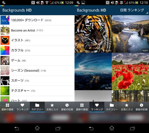 壁紙HD(Backgrounds HD) 5千万ダウンロード:ジャンル一覧(左)日間ランキング