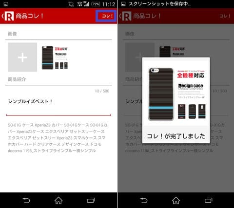 ROOM すきなモノが見つかる楽天のショッピングアプリ:気に入った商品を見つけたら「コレ!」をタップして、自分のROOMに登録していく