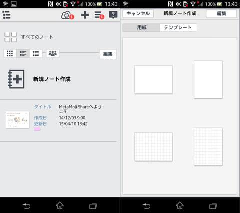 MetaMoJi Share Free(複数人で同時編集):ノートの作成(左)ノートの種類は色々選べる(右)