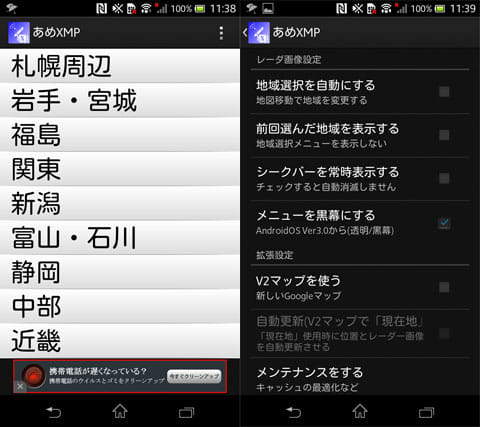 あめXMP:地域選択画面(左)設定画面(右)