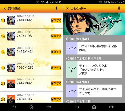 NARUTO-ナルト- 無料マンガ連載&アニメ放送公式アプリ:壁紙やカレンダー、公式データブックの配信など多彩なコンテンツが揃っている