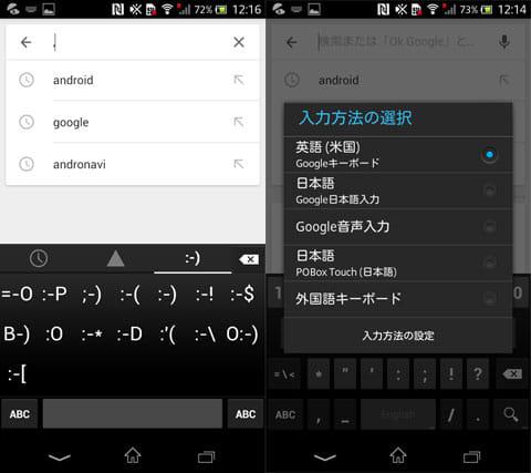 Googleキーボード:海外の絵文字(左)キーボードの切り替え(右)