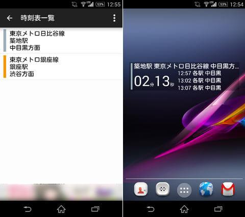 時刻表が一目で分かるアプリ:トレインタイマー:別の駅の時刻表に切り替え可能(左)ウィジェットにも対応(右)