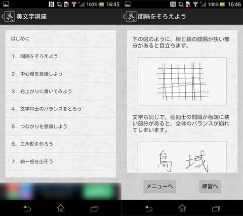 美文字入門:きれいに字を書く方法(左)ポイントをレクチャー(右)