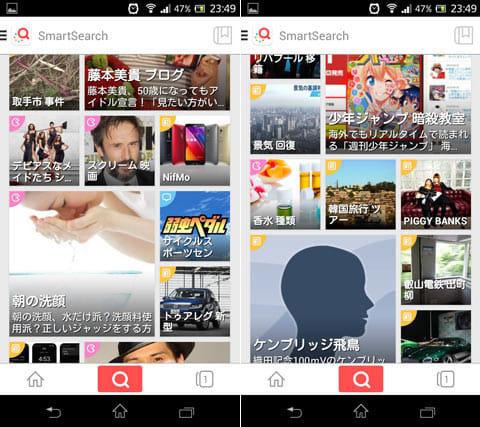 SmartSearch from Yahoo!検索:トップ画面(左)下にスクロールすればするほど情報が満載(右)