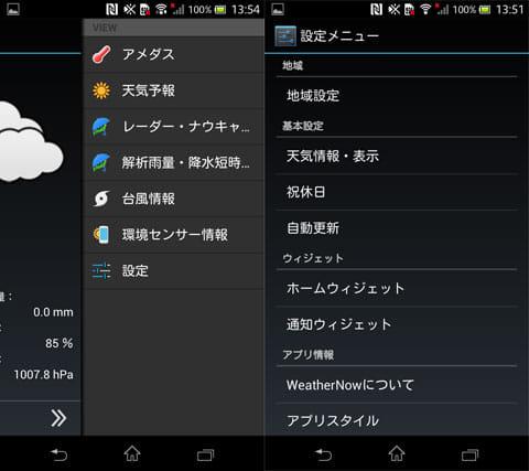 WeatherNow:メニュー画面(左)設定画面(右)