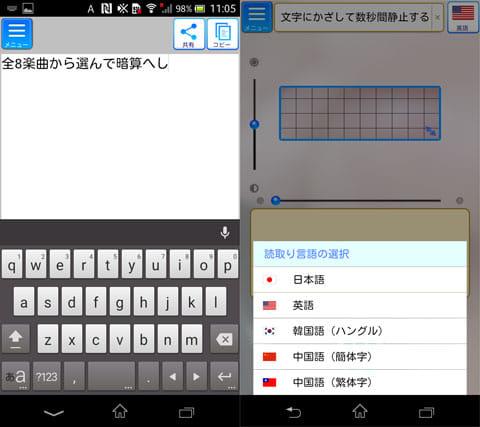 うつしてコピー : 文字認識カメラ(OCR)アプリ:テキストエリア(左)認識できる言語(右)