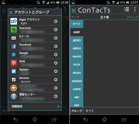 電話帳ConTacTs:他のアプリ、機能を電話帳と連携(左)電話帳表示をキリル文字にしてみた(右)