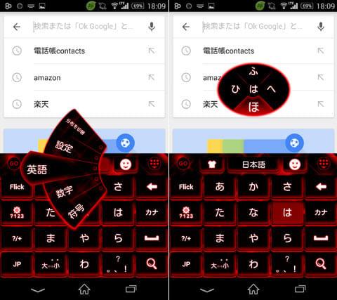 レッドキーボード:文字入力画面。深紅の文字パッドがかっこいい