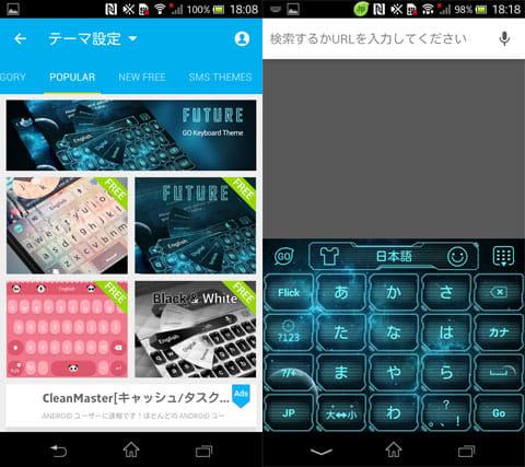 GOキーボード:テーマストア(左)キーボードのデザインは様々(右)