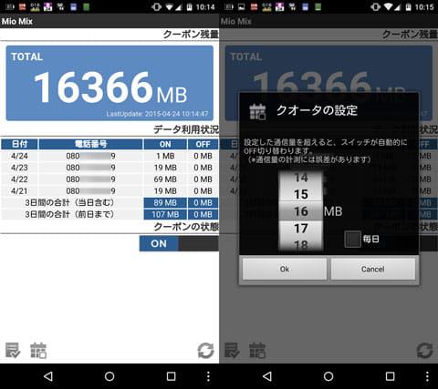 Mio Mix (IIJmioクーポン切り替え):TOP画面(左)クーポンの自動OFF機能(右)
