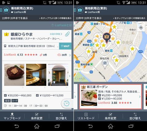 飲食店まとめて検索-リストラン-人気店を探せるListRan:検索結果一覧画面(左)「マップモード」は地図上にお店がピンされている(右)