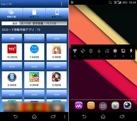 スマホ最適化ボックス:「App 2 SD」画面(左)ウィジェットも設置可能(右)