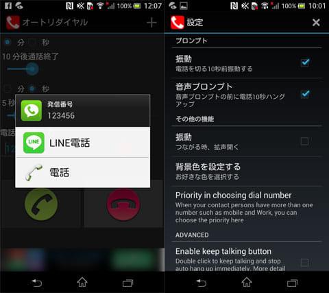 自動リダイヤル:通話アプリを選択画面(左)設定画面(右)