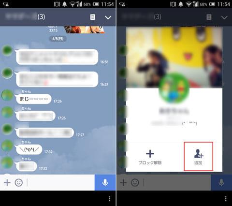 グループトーク画面(左)元・友だちのホーム画面。「追加」をタップすれば元通り(右)