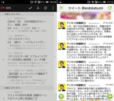 RSSリーダーからもニュースをチェック。アプリは『Press』を使用(左)『Janetter』でアンカツさんのツイートだけを見られるように設定している(右)