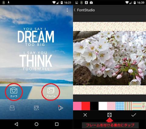 文字入れ - ー写真文字入れ:トップ画面(左)背景フレーム選択画面(右)