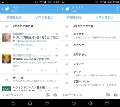 トレンド画面(左)リスト表示画面(右)