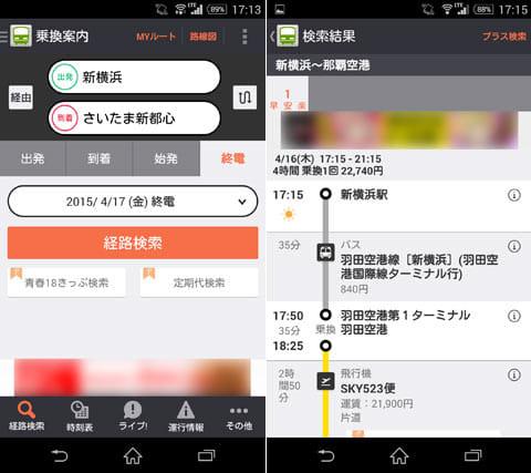 乗換案内 無料で使える鉄道・バスルート検索・運行情報・時刻表:始発や終電時間もタブのきりかえだけで表示可能(左)検索結果画面(右)