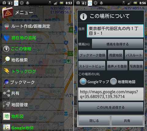 地図ロイド:メニュー画面(左)場所の詳細情報(右)