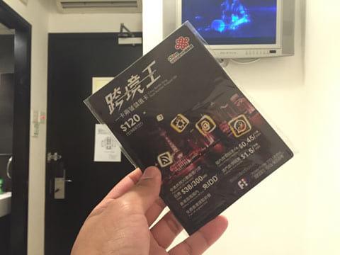 筆者が先日の香港旅行で購入した「跨境王」(China Unicom Hong Kong)。香港と中国本土(Mainland China)で1日300MBまでのデータ通信が38香港ドルで使える