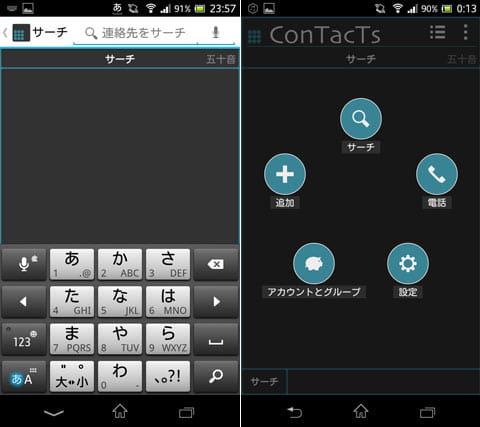 電話帳ConTacTs:フェイスアンロックの設定説明