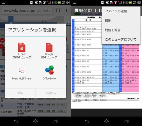 Google PDF Viewer:起動するアプリを選んで初めて起動できる(左)上部メニュー(右)