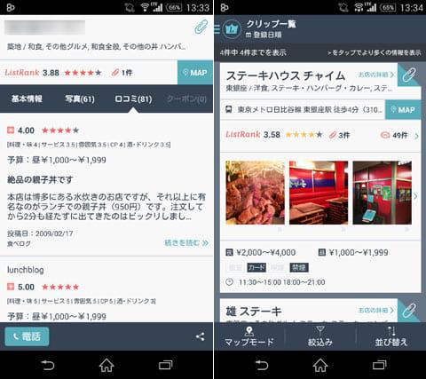 飲食店まとめて検索-リストラン-人気店を探せるListRan:口コミ画面(左)気になるお店はクリップしておけば、いつでも見られる(右)