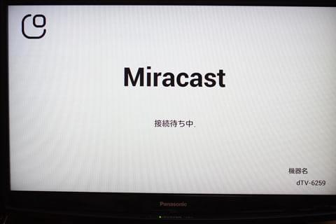 「Miracast」を使うとスマホゲームをテレビに表示させることもできますが、動作はやや遅くなった