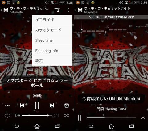 Musixmatch - 歌詞付き音楽プレイヤー:メニュー表示(左)「カラオケモード」はバックの音楽を大きくできる(右)