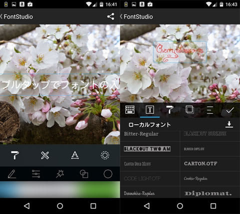 文字入れ - ー写真文字入れ:写真加工直前画面(左)デフォルトフォント画面(右)