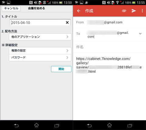 MetaMoJi Share Free(複数人で同時編集):シェアノートの詳細設定(左)メールで送るとURLが相手に送付される(右)
