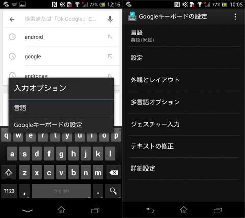 Googleキーボード:設定画面